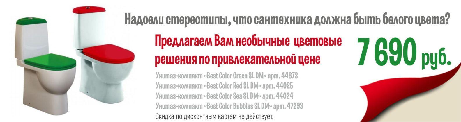 Цветные компакт-унитазы