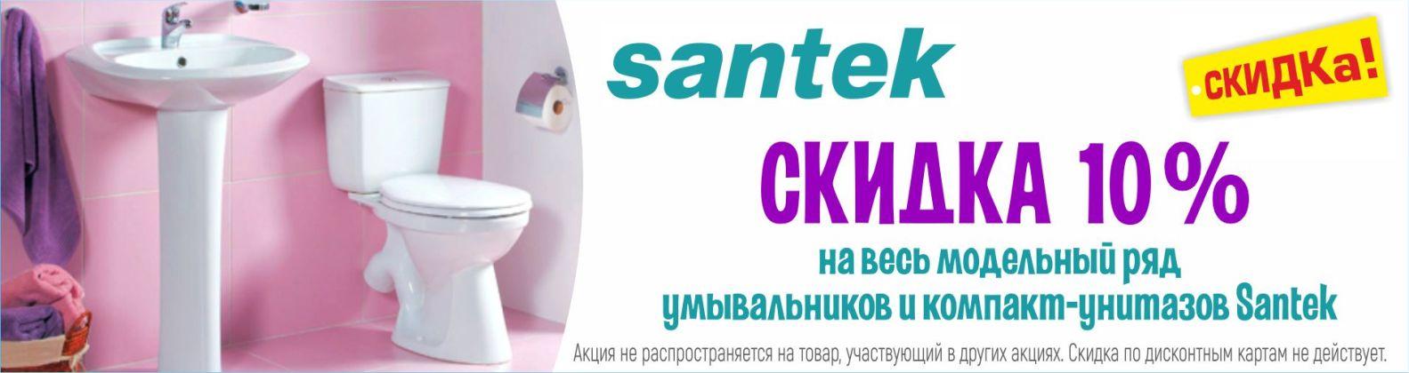 Скидка на Santek - 10%