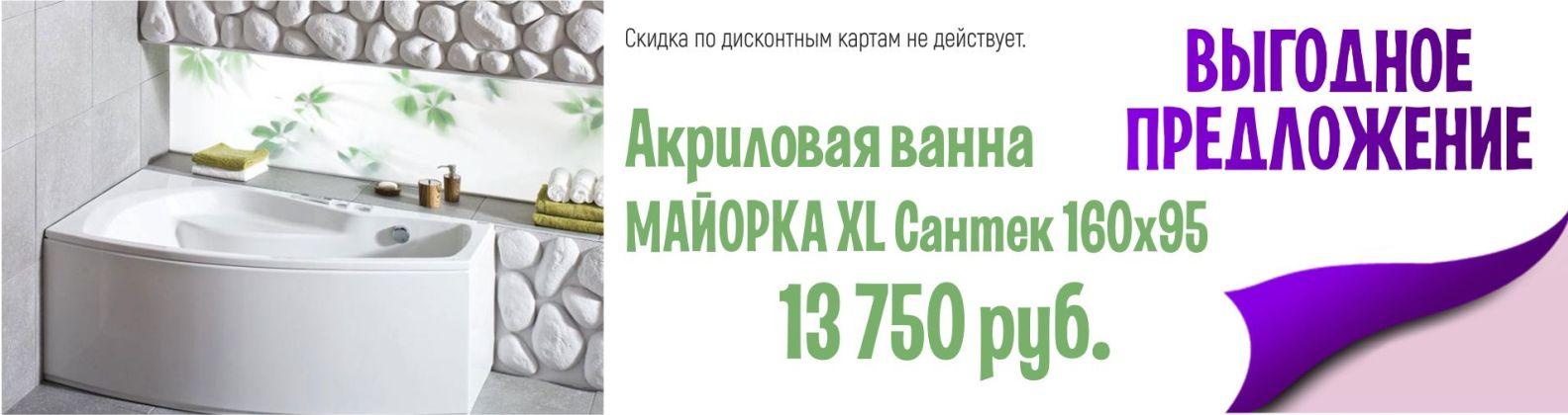 Ванна Майорка XL Сантек